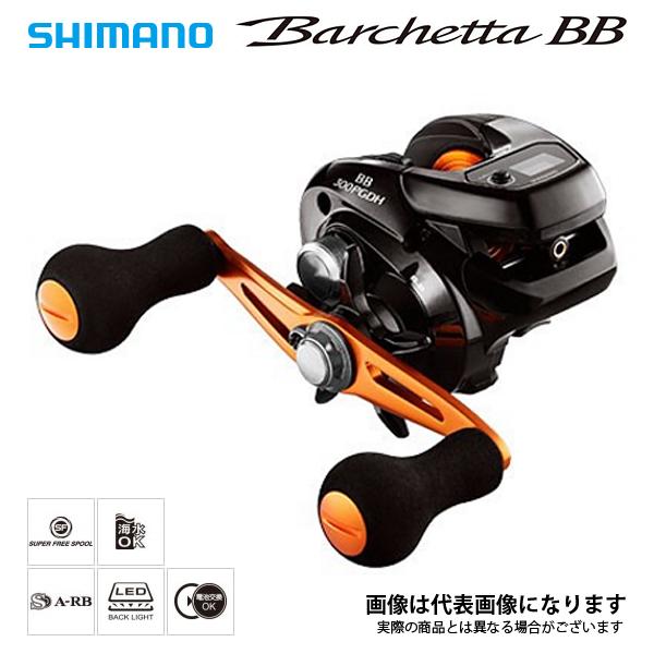 【シマノ】17 バルケッタ BB 300PGDH 右ハンドル仕様 タコの船釣りに最適 SHIMANO シマノ 釣り フィッシング 釣具 釣り用品