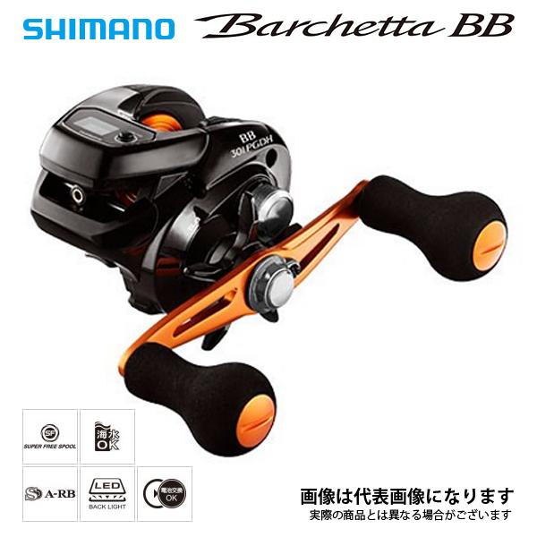 【シマノ】17 バルケッタ BB 301PGDH 左ハンドル仕様 タコの船釣りに最適 SHIMANO シマノ 釣り フィッシング 釣具 釣り用品