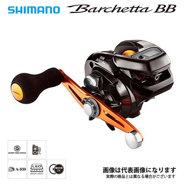 【シマノ】17 バルケッタ BB 300HG 右ハンドル仕様 タコの船釣りに最適 SHIMANO シマノ 釣り フィッシング 釣具 釣り用品