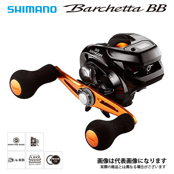 【シマノ】17 バルケッタ BB 300HGDH 右ハンドル仕様 タコの船釣りに最適 SHIMANO シマノ 釣り フィッシング 釣具 釣り用品