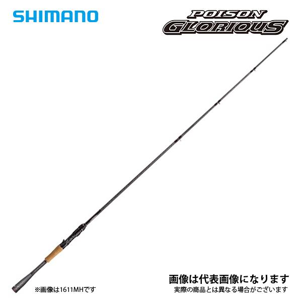 エントリーで全品ポイント+8倍!最大41倍*【シマノ】ポイズングロリアス 1610H [大型便] SHIMANO シマノ 釣り フィッシング 釣具 釣り用品