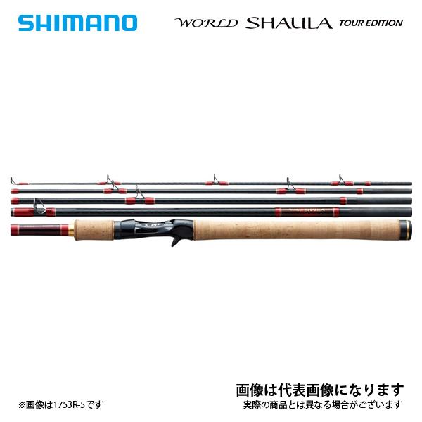 エントリーで全品ポイント+8倍!最大41倍*【シマノ】ワールドシャウラ ツアーエディション 1651F-4 SHIMANO シマノ 釣り フィッシング 釣具 釣り用品