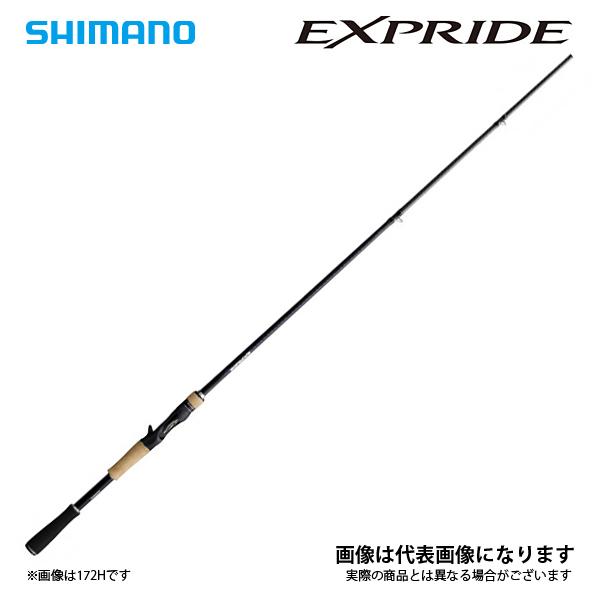 エントリーで全品ポイント+8倍!最大41倍*【シマノ】17 エクスプライド 172H2 SHIMANO シマノ 釣り フィッシング 釣具 釣り用品