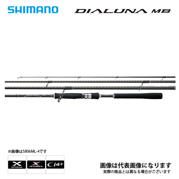 エントリーで全品ポイント+8倍!最大41倍*【シマノ】ディアルーナMB S806ML-4 SHIMANO シマノ 釣り フィッシング 釣具 釣り用品