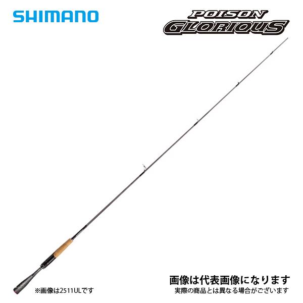 【シマノ】ポイズングロリアス 264UL [大型便]