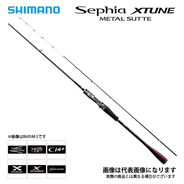 エントリーで全品ポイント+8倍!最大41倍*【シマノ】セフィア エクスチューン メタルスッテ B606MH-S [大型便] SHIMANO シマノ 釣り フィッシング 釣具 釣り用品