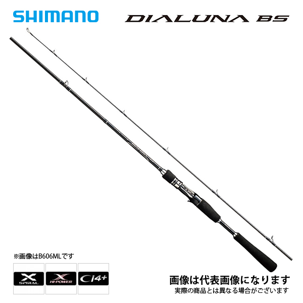 【シマノ】ディアルーナBS B510M