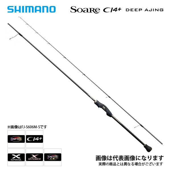 【シマノ】ソアレ CI4+ ディープアジング FJ-B604MH-S