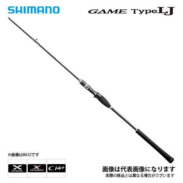 【シマノ】17 ゲーム タイプ LJ B632 [大型便] 釣り フィッシング
