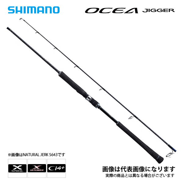 エントリーで全品ポイント+8倍!最大41倍*【シマノ】オシアジガー ナチュラルジャ-ク S641 [大型便] SHIMANO シマノ 釣り フィッシング 釣具 釣り用品