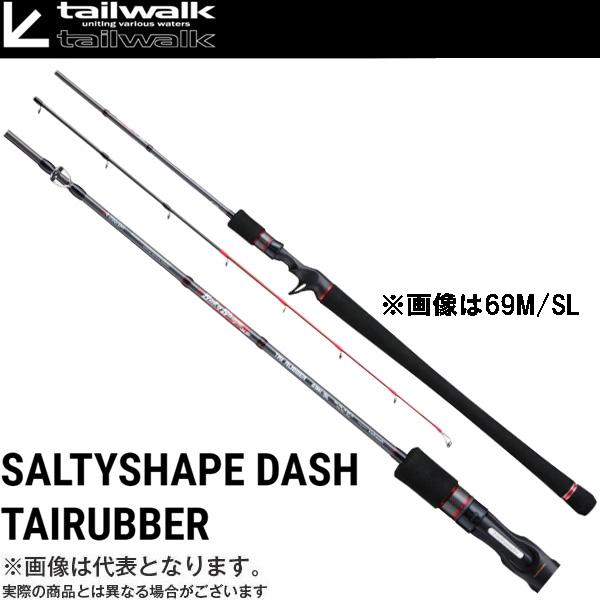 【テイルウォーク】ソルティシェィプダッシュ タイラバ 68M/FSL SPIN [大型便]