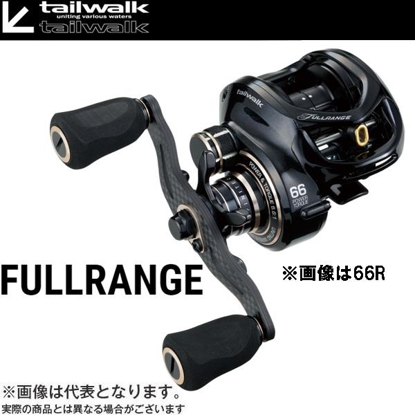 【テイルウォーク】フルレンジ 66R(右ハンドル仕様)