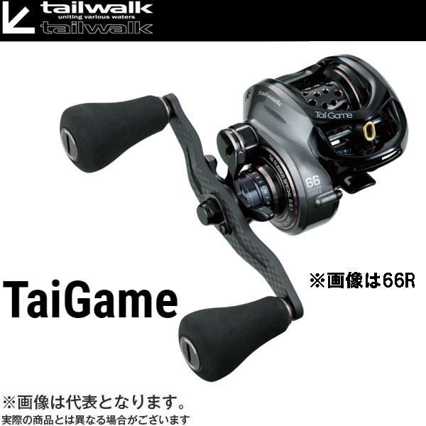 【テイルウォーク】タイゲーム 66L(左ハンドル仕様)