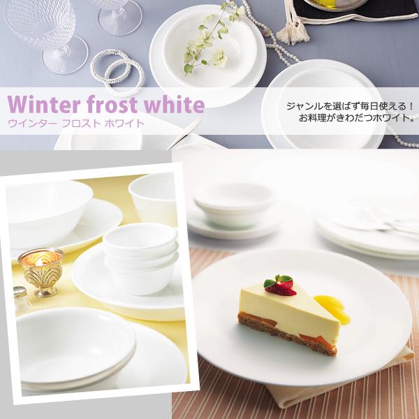コレールウインターフロストホワイト 大ボウルJ432-N(CP-8929)お皿 丸皿 食器 白