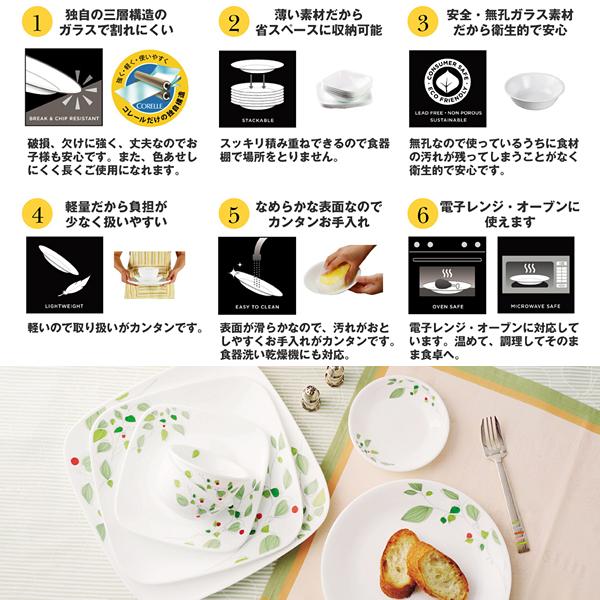 コレールブルーグレイス スクエア大皿J2213-BK(CP-9321)お皿 角皿 食器 白