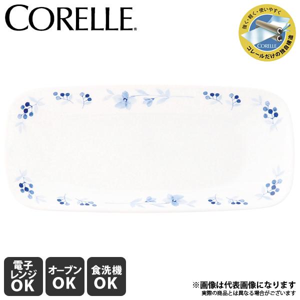 コレールブルーグレイス スクエア長皿J2210-BK(CP-9327)お皿 角皿 食器 白