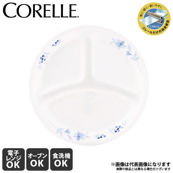 コレールブルーグレイス ランチ皿(小)J385-BK(CP-9332)お皿 丸皿 食器 白