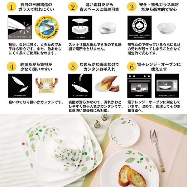 コレールピンクブリーズ スクエア長皿J2210-PKB(CP-9374)お皿 角皿 食器 白
