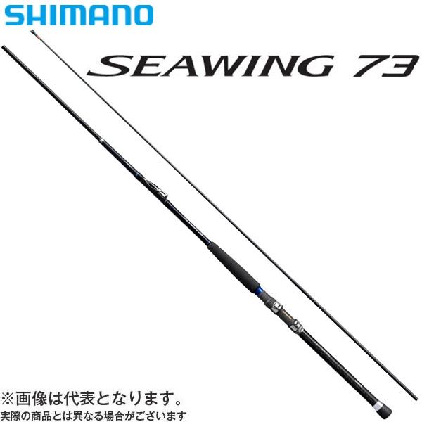 エントリーで全品ポイント+8倍!最大41倍*【シマノ】シーウイング73 30-270T SHIMANO シマノ 釣り フィッシング 釣具 釣り用品