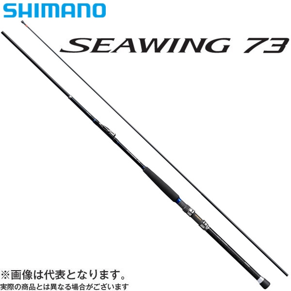 エントリーで全品ポイント+8倍!最大41倍*【シマノ】シーウイング73 50-270T3 SHIMANO シマノ 釣り フィッシング 釣具 釣り用品