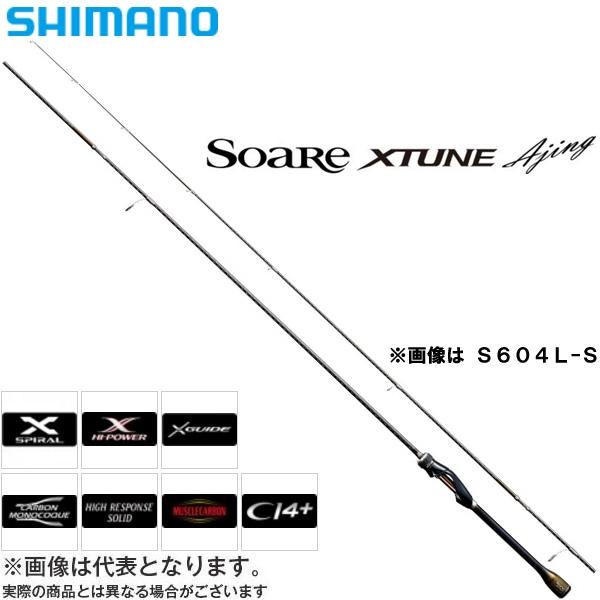 【シマノ】ソアレ エクスチューン アジング S508LS SHIMANO シマノ 釣り フィッシング 釣具 釣り用品