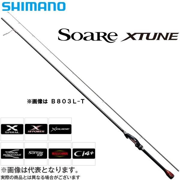 【シマノ】ソアレ エクスチューン S803LT SHIMANO シマノ 釣り フィッシング 釣具 釣り用品