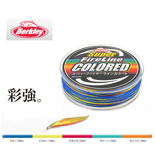 スーパー ファイヤーライン カラード 1200m 1.2号(20lb) バークレイ PEライン 1.2号