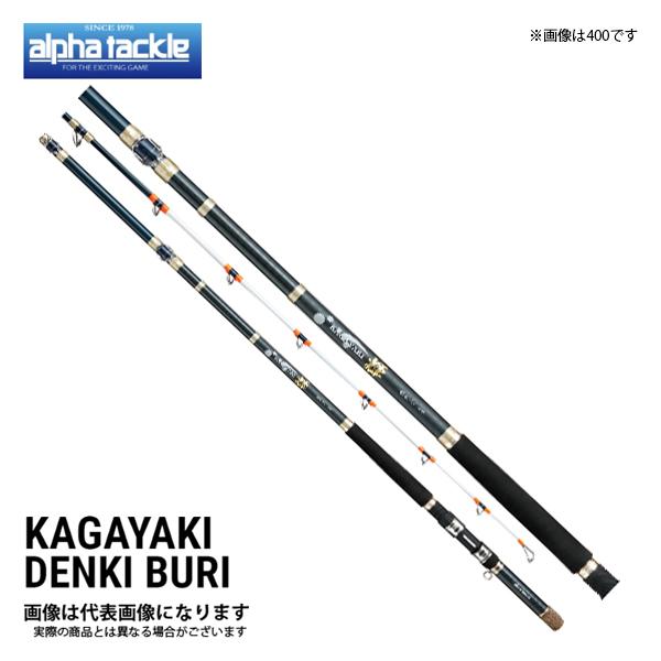 【アルファタックル】輝 電気ブリ 450 [大型便]