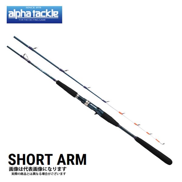 【アルファタックル】ショートアーム LC 30-150 (SHORT ARM)