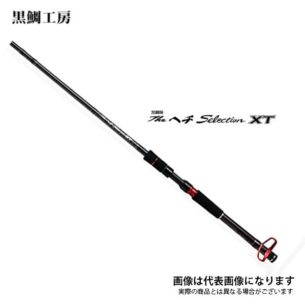 【黒鯛工房】THE ヘチ セレクション XT V-SPEC 285