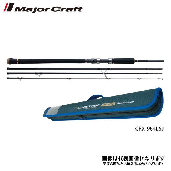 NEW クロステージ [ 4ピース ライトショアジギング ] CRX-964LSJ [大型便]