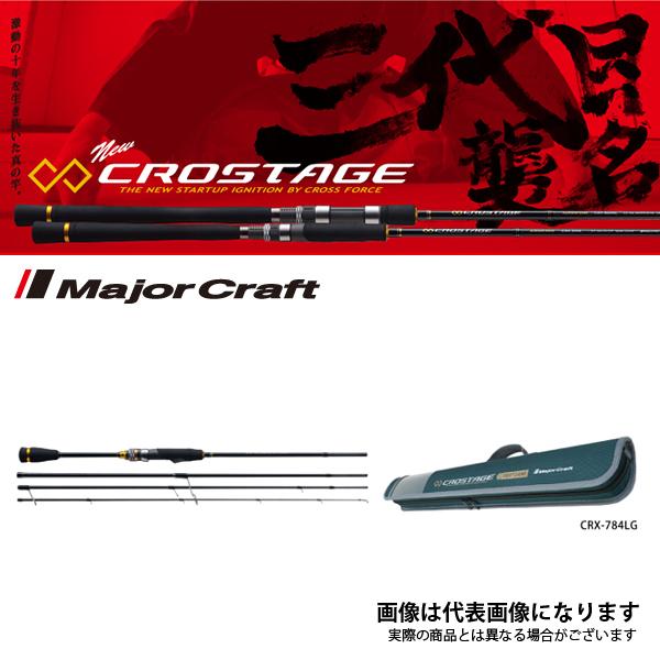NEWクロステージ 4ピース CRX-784LG メジャークラフト 大型便