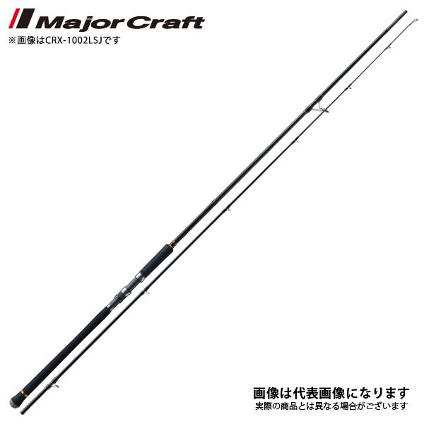 【メジャークラフト】NEW クロステージ [ ライトショアジギングモデル ] CRX-1002LSJ [大型便]クロステージ ショアジギング ショアジギ ロッド
