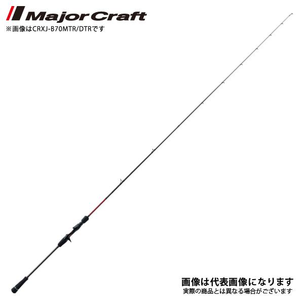 【メジャークラフト】NEW クロステージ [ タイラバモデル ] CRXJ-B692MLTR/DOTERAクロステージ 鯛ラバ 一つテンヤ ロッド