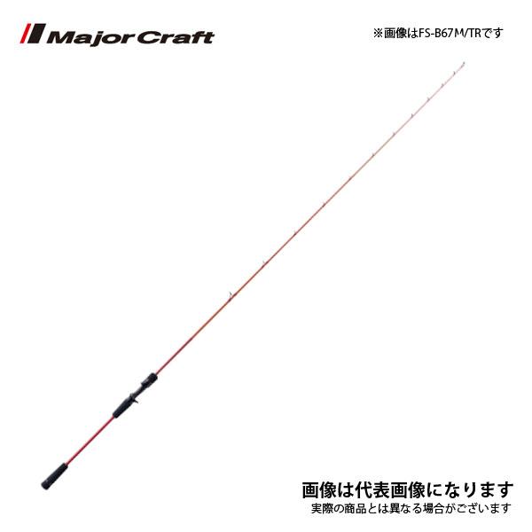 【メジャークラフト】フルソリ [ 鯛ラバ モデル ] FS-B67M/TR [大型便]フルソリ 鯛ラバ 一つテンヤ ロッド