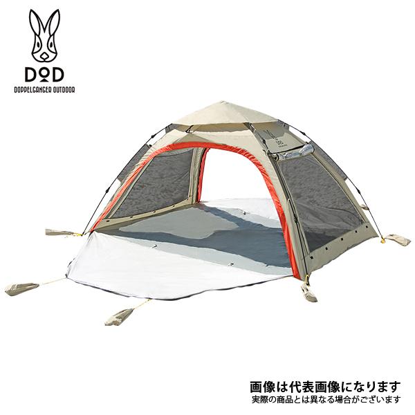 ワイドビーチテント T5-525T ベージュ ドッペルギャンガー DOD サンシェード タープ ワンタッチ