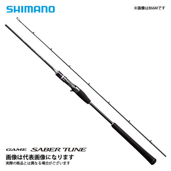 【シマノ】ゲーム サーベルチューン66ML [大型便]SHIMANO シマノ 釣り フィッシング 釣具 釣り用品 太刀魚 船釣り タチウオジギングに最適
