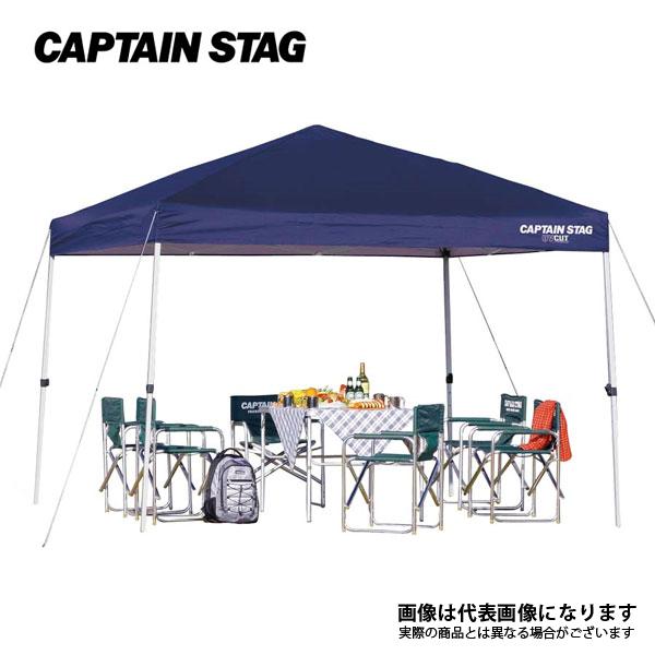 イベントテント クイックシェード 300UV-S バッグ付 ネイビー M-3281 [大型便] キャプテンスタッグ テント イベント タープキャプテンスタッグ CAPTAIN STAG キャンプ用品 アウトドア用品