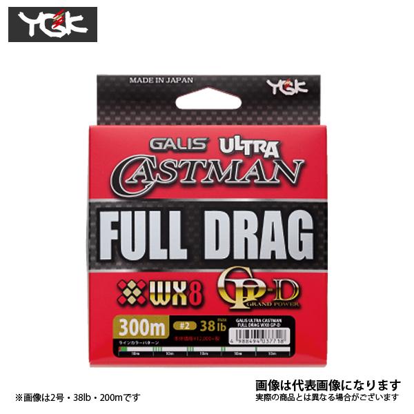 【ヨツアミ】ガリス ウルトラキャストマン フルドラグ WX8 GP-D 400m 8号