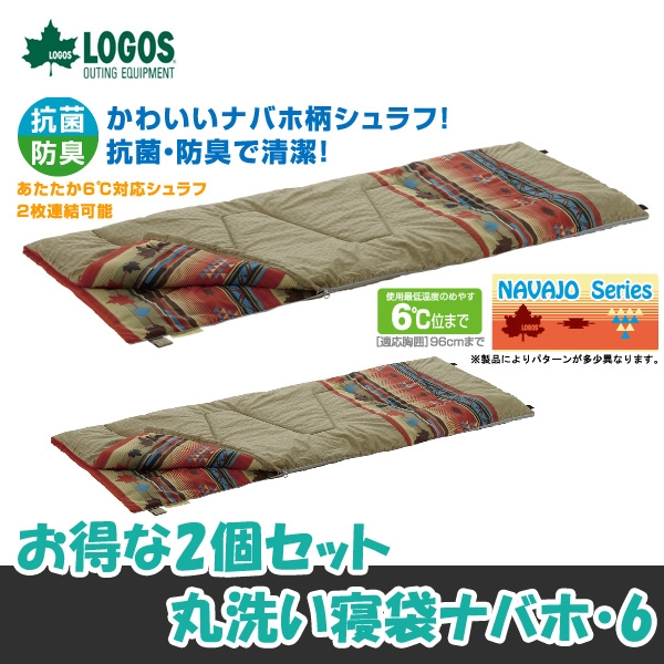 【予約受付中】 お得な2個セット 丸洗い寝袋ナバホ・6 R12AE004 R12AE004 ロゴス, 木の香-woody shop-:fc840f59 --- canoncity.azurewebsites.net