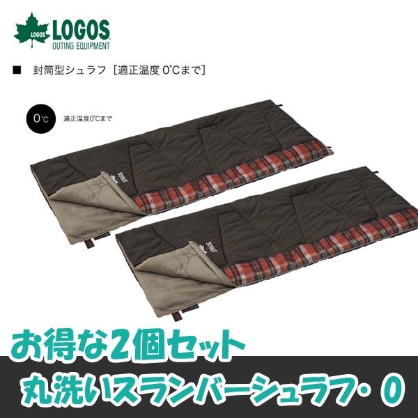 お得な2個セット 丸洗いスランバーシュラフ・0 R12AH006 ロゴス 寝袋 シュラフ