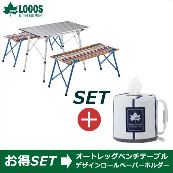 お得なセット オートレッグベンチテーブルセット4(ストライプ)+デザインロールペーパーホルダー(ピンストライプ) R13AH014 R13AH014 アウトドア ロゴス テーブル キャンプ キャンプ アウトドア, キャンピングリサーチ:03501ca6 --- krianta.ru
