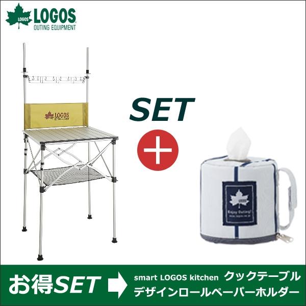 お得なセット R13AH015 smart LOGOS お得なセット kitchen クックテーブル(風防付き)+デザインロールペーパーホルダー(ピンストライプ) LOGOS R13AH015 ロゴス, witch:ad56c316 --- krianta.ru