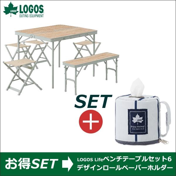 お得なセット LOGOS Life ベンチテーブルセット6+デザインロールペーパーホルダー(ピンストライプ) R13AH016 ロゴス テーブル キャンプ アウトドア