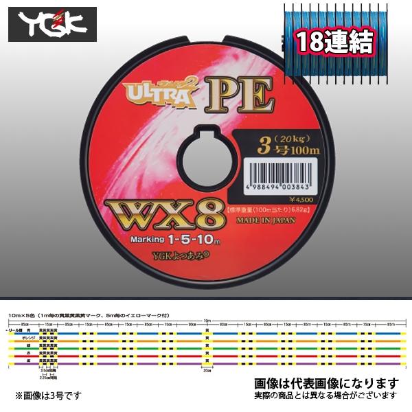 ウルトラダイニーマWX8 0.6号 1200m (100m×12連結) ヨツアミ