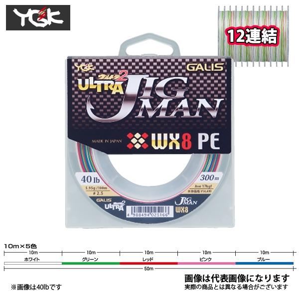 ガリス ウルトラジグマンWX8 0.8号 1200m (100m×12連結) ヨツアミ