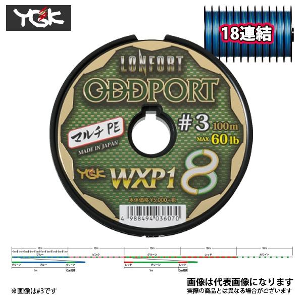 ロンフォート オッズポート連結 WXP1 8.0号 18連結 ヨツアミ