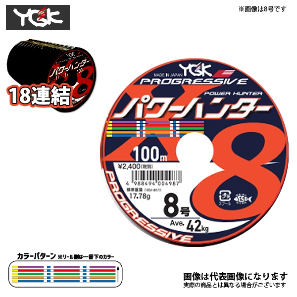 パワーハンタープログレッシブ X8 8.0号 18連結 ヨツアミ