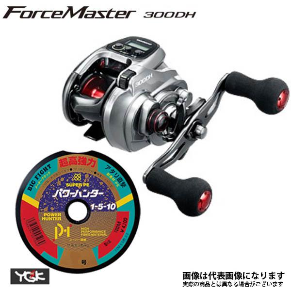 フォースマスター 300DH 右巻き PE2号×150m リールに巻いて発送 シマノ 電動リール ライン付き セット