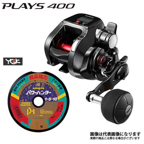 16 プレイズ 400 PE1.5号×200m リールに巻いて発送 シマノ 電動リール ライン付き セット